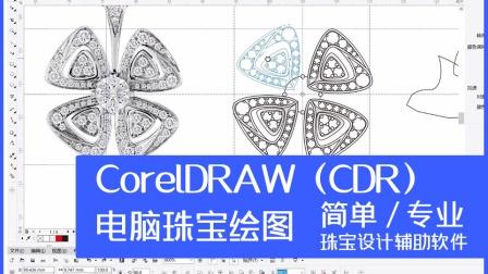 珠宝设计辅助软件介绍 CorelDRAW(CDR)