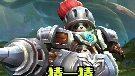 王者猜一猜:猜猜这个穿着铠甲的小浣熊,对应的是国服的什么英雄