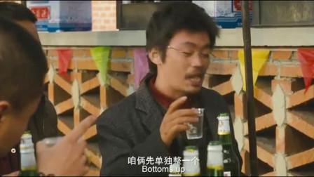 王宝强这段把农村的酒场文化,表现的淋漓尽致,真是太经典了