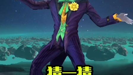王者猜一猜:猜猜这个小丑,对应的是国服的哪个英雄