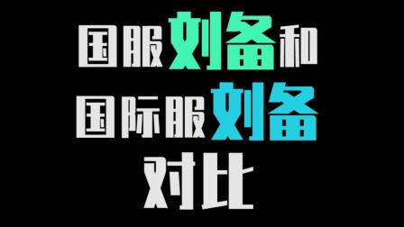 王者荣耀:国服刘备和国际服刘备对比,国际服刘备有点滑稽