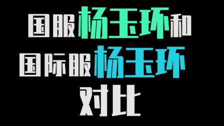 王者荣耀:国服杨玉环和国际服杨玉环对比,虽然乐器不一样,但都很漂亮