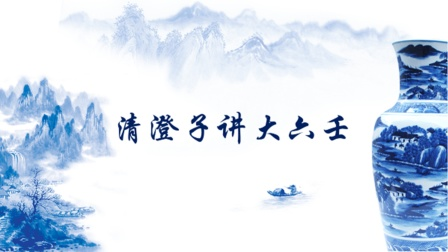 清澄子讲大六壬70