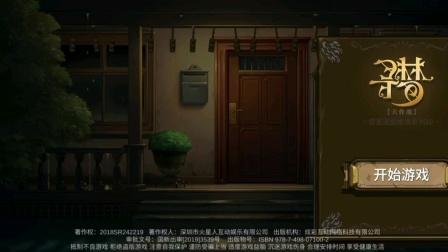 【密室逃脱绝境系列10:寻梦大作战】P1