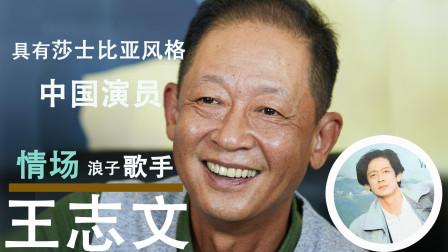 配角的演艺人生王志文篇——最具有莎士比亚风格的中国演员