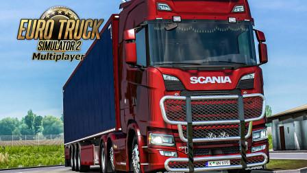 欧洲卡车模拟2:二度虚假的头车 | 2020/09/05直播录像(1/2)