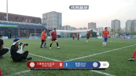 常营2019足球队-比赛录播-20200906-04