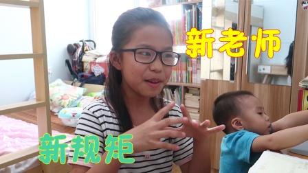 姐姐终于去学校上课了,五年级换了语文体育老师,姐姐学习新规矩