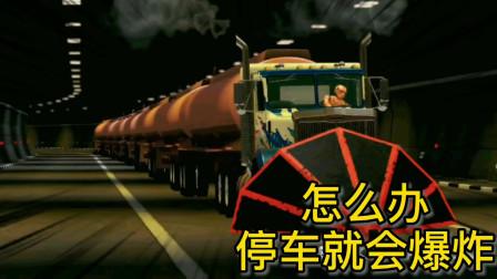 车祸模拟器108 超长油罐司机受伤 卡车失控隧道内横冲直撞