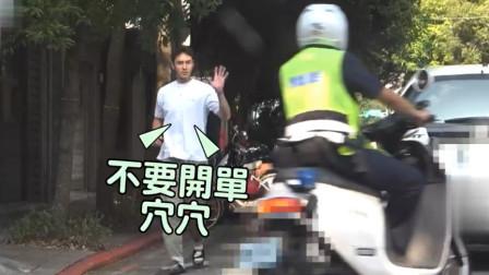 阮经天穿拖鞋开车变道不打转向,碰巧巡逻警员经过,他反应很真实