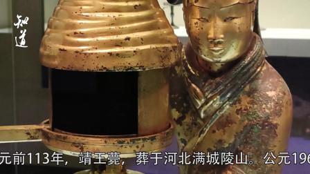 大汉绝唱——满城汉墓