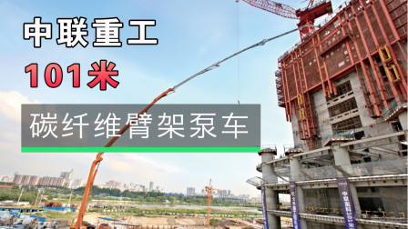 中国造出101米世界上最长的臂架泵车,技术为何这么厉害?