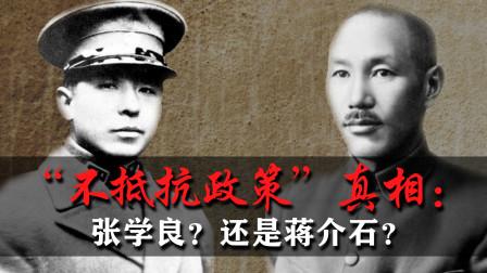 """张学良和蒋介石:""""不抵抗政策""""是谁替谁背的黑锅?"""