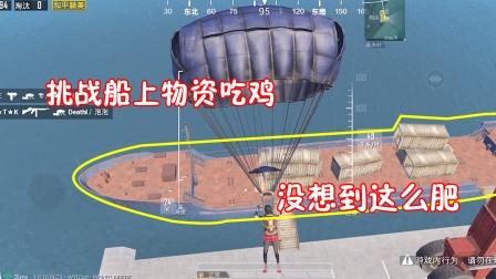 人机9527:挑战船上的物资吃鸡,装备比信号枪还肥,太值了