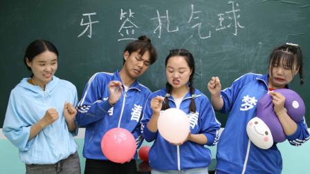 怎么让两根牙签扎进气球,气球不爆,没想女同学竟连扎三根,厉害