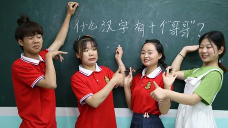 老师出题:什么汉字有十个哥哥?没想学霸一秒说出答案,太厉害了