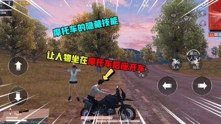 和平精英揭秘:摩托车的隐藏技能,可以让人物坐在摩托车后座开车