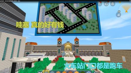 迷你世界:现在的火车站门口都停着跑车吗(小路)