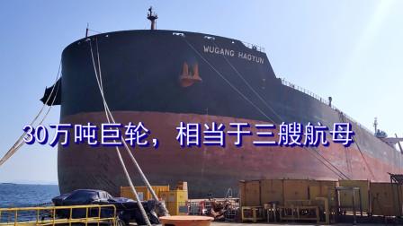 带你近距离走进一艘巨轮,那这大船到底有多大呢?看画面叫人震撼,排水量相当于3艘航空母舰!