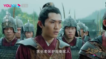 太古神王:秦问天忍辱跪地拜师,祈求木青收留秦家众人
