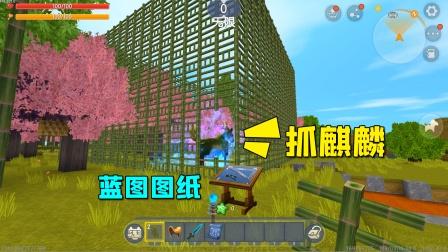 迷你世界:用蓝图图纸抓麒麟真好用,一会儿时间,就造了竹林监狱