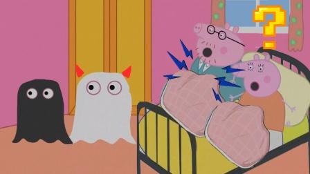 小猪佩奇第七季佩奇和乔治吓猪爸爸和猪妈妈 能成功吗