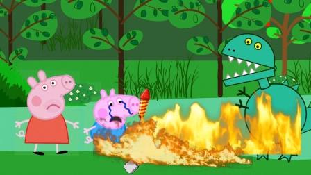 小猪佩奇第七季乔治闯祸学习森林防火安全知识