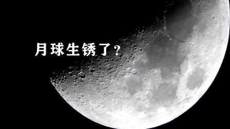 """新发现!月球上发现了""""铁锈"""",致铁生锈的氧是哪来的?"""