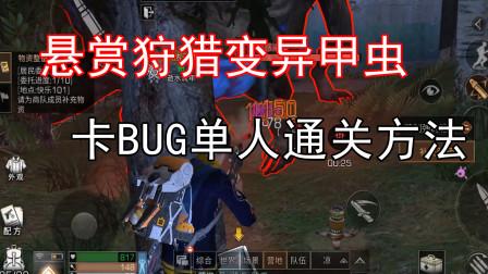明日之后:悬赏狩猎变异甲虫卡boss方法,单刷也能很轻松~