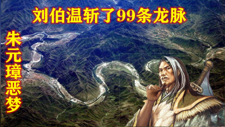 因朱元璋一场恶梦,明朝开国军师刘伯温怒斩99条龙脉