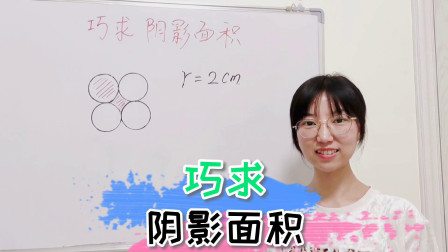 """小学数学:巧求阴影面积,学会""""割补法"""",让你考试不再扣分!"""