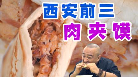 西安最火爆肉夹馍,半夜还在排队?10元一个肉多到夹不下!