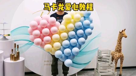 新款马卡龙单面爱心气球教程