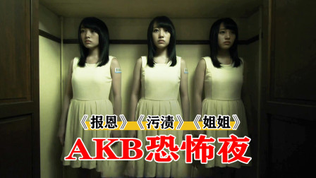 恐怖片:三个日系元气少女,演绎三个恐怖故事,宅男们的最爱
