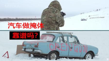 枪战时躲在汽车后面安全吗?