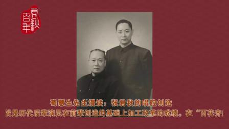 纪念京剧大师张君秋百年诞辰(71)继往开来音配像《刘兰芝》上