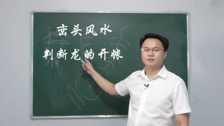 峦头风水(6)龙脉开帐是指什么,如何判断?李双林