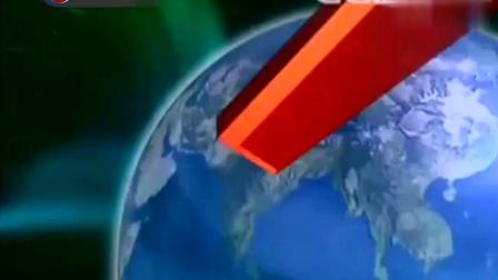 2004年6月20日 台湾会说话的卫视转播中央电视台新闻联播片头
