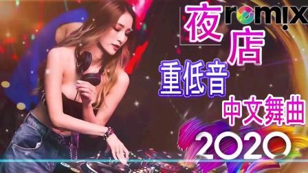 2020夜店舞曲 重低音 - 舞曲串烧 最火歌曲d