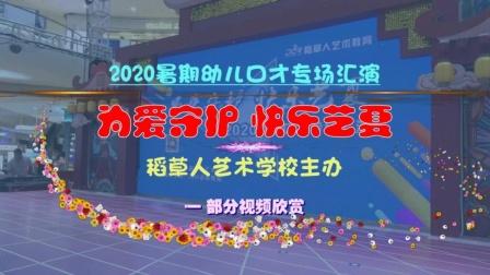 2020暑期稻草人艺术学校主办幼儿口才专场汇演 部分视频欣赏
