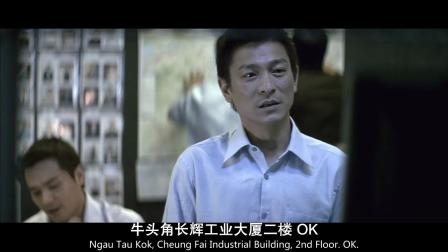 无间道:刘德华假冒黑帮律师,不愧是影帝实力,成功蒙骗黑帮份子