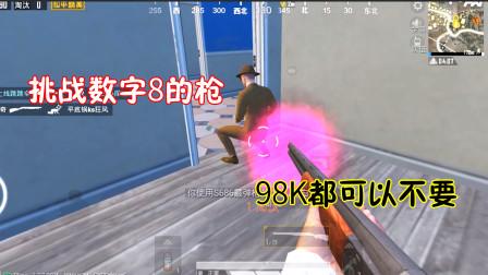 人机9527:挑战只用数字带8的枪吃鸡,没想到这把枪,比98K还强