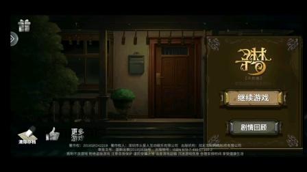 【密室逃脱绝境系列10:寻梦大作战】P2