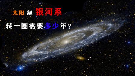 科普:地球绕太阳一圈需要365天,那太阳绕银河系呢?