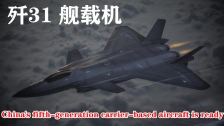 中国歼31大变样,疑似换装涡扇19发动机,五代舰载机指日可待!