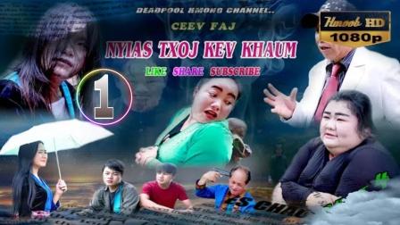 苗族电影 [1] Ceev Faj Nyias Txoj Kev Khaum