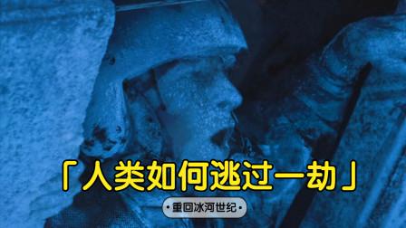 地球重回冰川时代,温度每秒下降10度,士兵打开舱门瞬间冻住