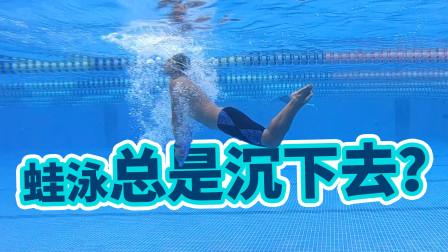 【梦觉】游蛙泳总是沉下去,怎么办?