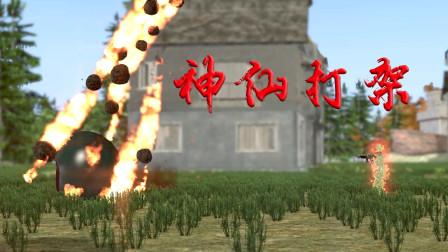 绝地求生搞笑动画:神仙打架再现江湖