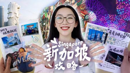 一起做新加坡旅行攻略手帐